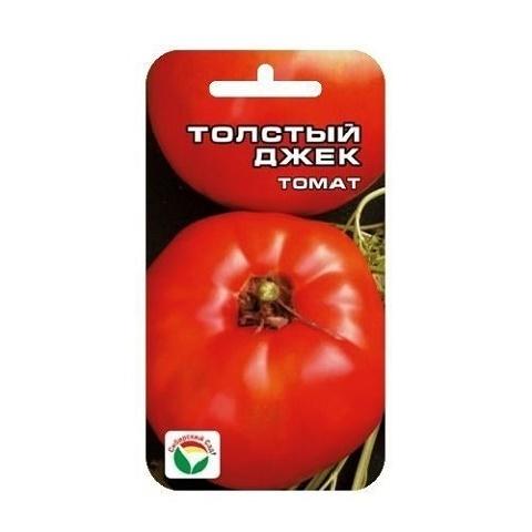 Толстый Джек 20шт томат (Сиб сад)