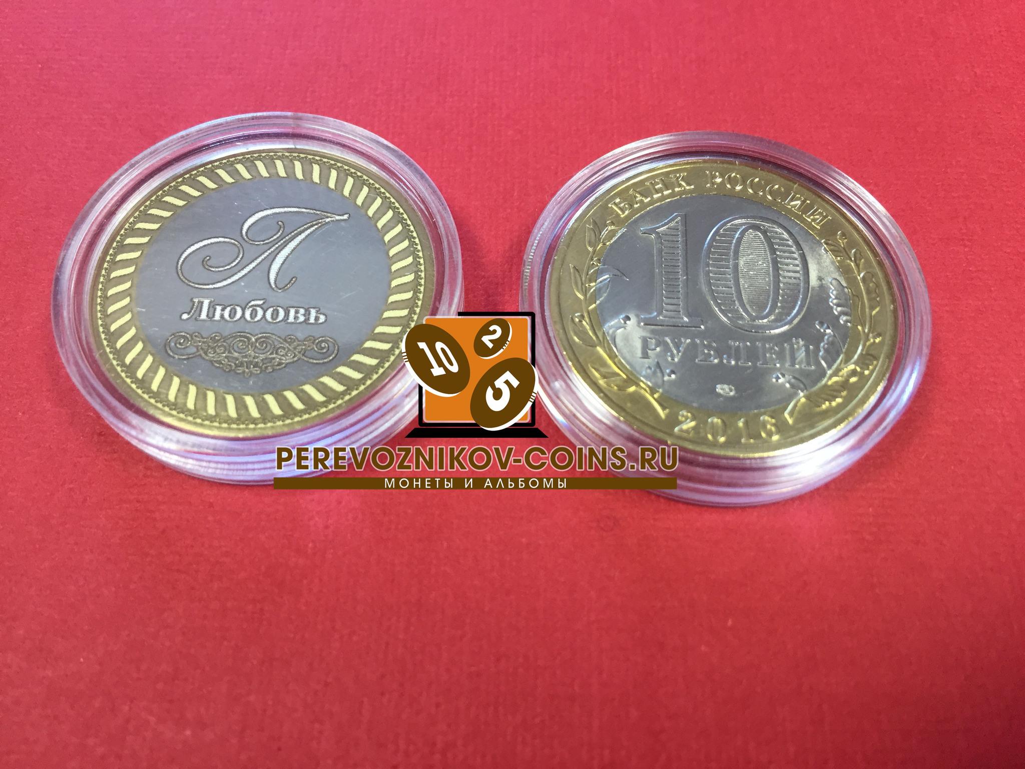 Любовь. Гравированная монета 10 рублей