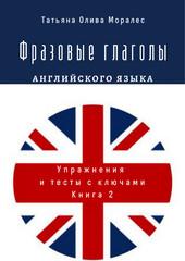 Фразовые глаголы английского языка. Книга 2. Упражнения и тесты с ключами