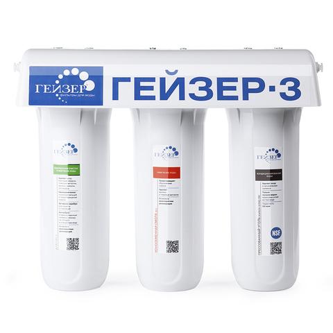 Фильтр бытовой Гейзер - 3 ИВС Люкс