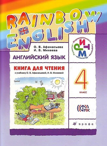 Афанасьева, Михеева, Баранова Rainbow English. 4 класс. Книга для чтения