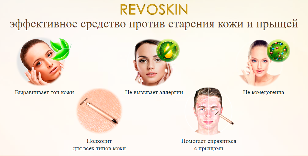 Ионный вибромассажер Revoskin Gold / Ревоскин Голд ( Energy Beauty Bar )