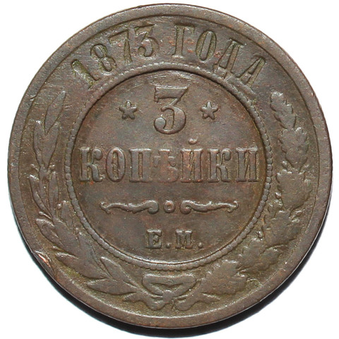 3 копейки 1873 г. СПБ. Александр II. VF-