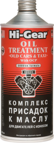2246 Комплекс суперприсадок к маслу  OIL TREATMENT