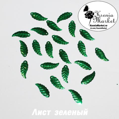 Пайетки лист длинный зеленый 50грамм 28*10мм