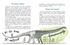 Русские динозавры