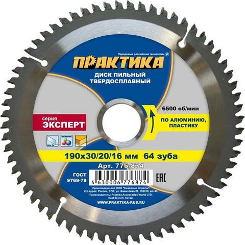 Диск пильный твёрдосплавный по алюминию ПРАКТИКА 190 х 30/20/16 мм, 64 зуба