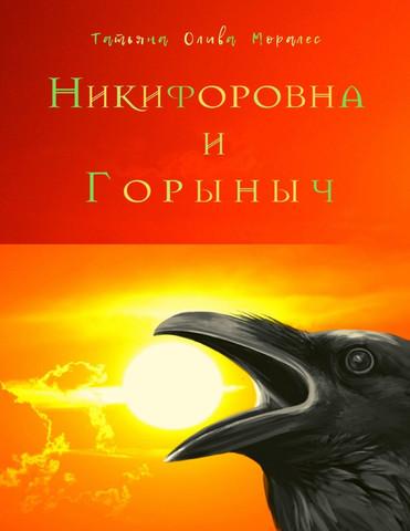 Никифоровна и Горыныч