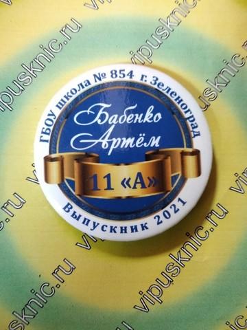 Значок «Выпускник 2022» индивидуальный (лента)