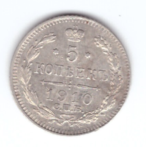 5 копеек 1910 год. СПБ-ЭБ. Николай II XF-