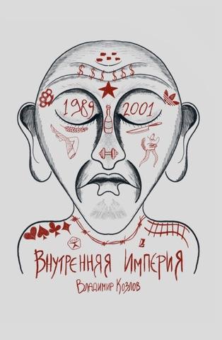 Внутренняя империя | Владимир Козлов