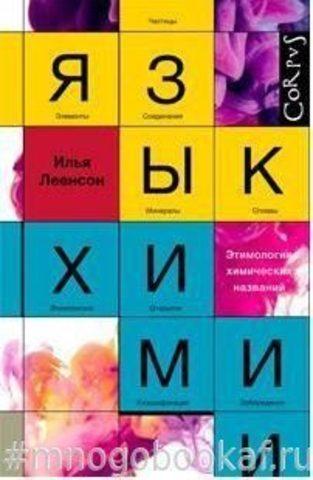Язык химии. Этимология химических названий