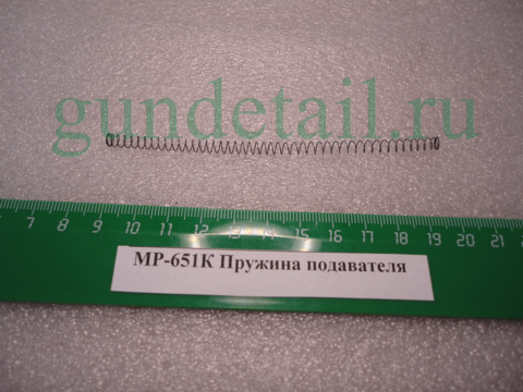 пружина подавателя мр651