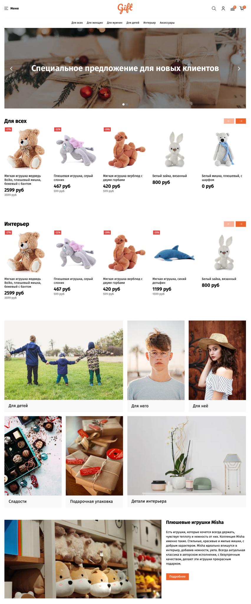 Шаблон интернет магазина - Gift