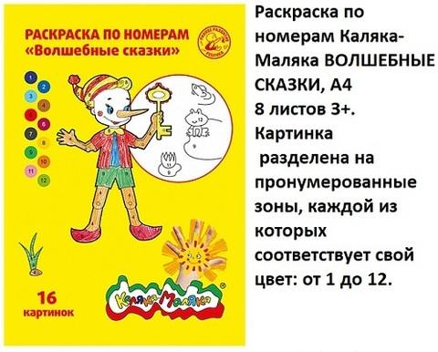 Раскраска по номерам РНКМ16-ВС Каляка-Маляка