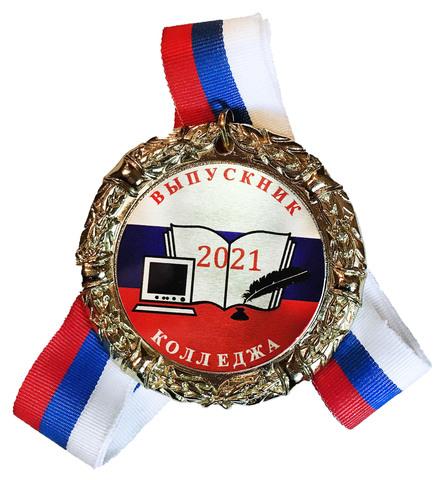 Медаль «Выпускник колледжа» (Компьютер, книга и перо)
