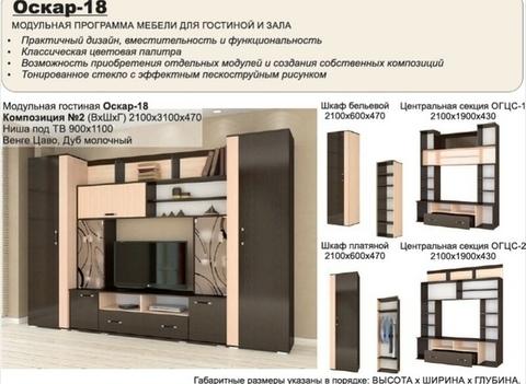 Гостиная Оскар-18 Комплект 1