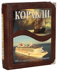 Корабли. 5000 лет морских приключений