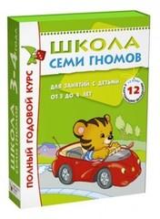Школа Семи Гномов 3-4 года. Полный годовой курс (12 книг в подарочной упаковке) (МС00476)