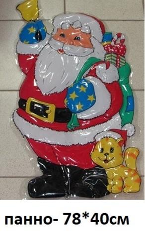 Панно Дед Мороз С-1956 пластик