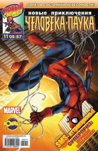 Новые приключения Человека-Паука №57