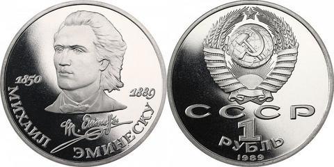 (Proof) 1 рубль - 100 лет со дня смерти классика румынской и молдавской литературы М. Эминеску 1989 г.