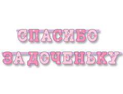 Гирл-буквы СПАСИБО ЗА ДОЧЕНЬКУ 250см/М