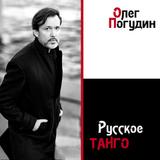 Олег Погудин / Русское Танго (CD)