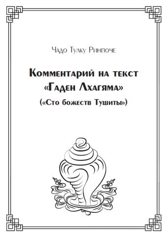 Комментарий на текст «Гаден Лхагяма» («Сто божеств Тушиты») (электронная книга)