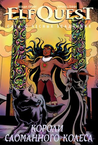 ElfQuest: Сага о лесных всадниках. Книга 6: Короли Сломанного Колеса