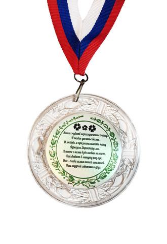 Оборотная сторона на медаль для директора