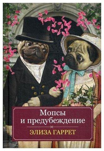 Мопсы и предубеждение   Гаррет Э.