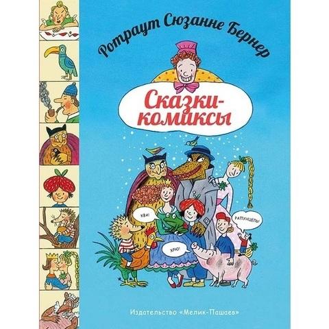 Сказки - комиксы