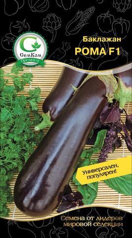 Семена Баклажан Рома F1 (Sakata) 10 сем