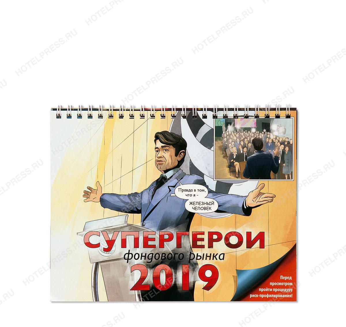 Календарь-домик перекидной на пружине «Супергерой фондового рынка 2019»