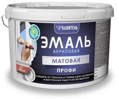 Эмаль акриловая Капитель ПРОФИ матовая, 1кг