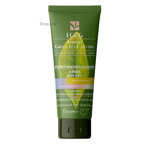 Разглаживающий крем для рук для сухой кожи , 60 гр ( EGCG Korean Green Tea Catechin )
