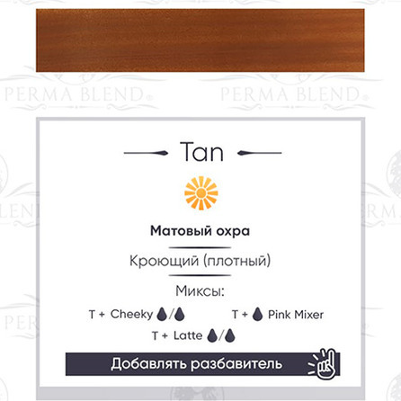 """TAN"" пигмент  Permablend"