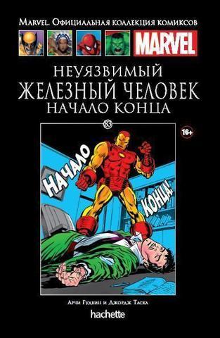Неуязвимый Железный Человек. Начало конца (Ашет #83)