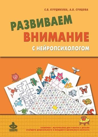 Развиваем внимание с нейропсихологом: Комплект материалов для работы с детьми старшего дошкольного и младшего школьного возраста