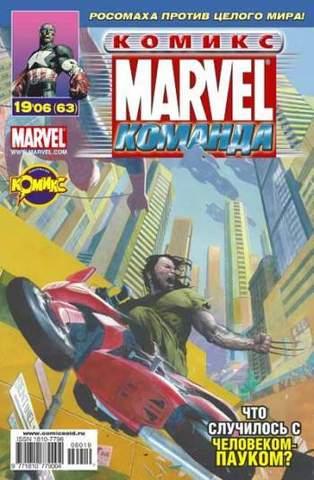 Marvel: Команда №63