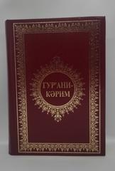 Quran (ərəb-kiril)