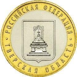 10 рублей Тверская область 2005 г. UNC