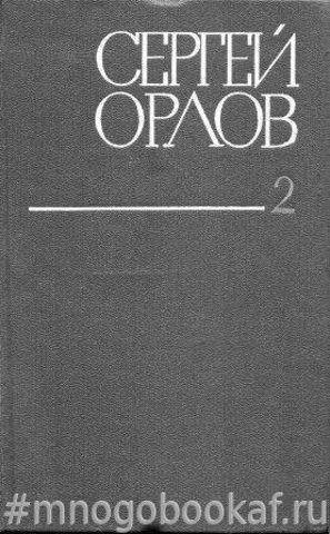 Орлов. Собрание сочинений в трех томах, том 2