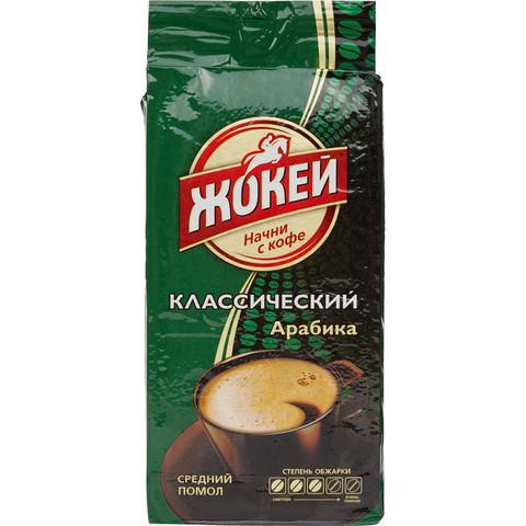 Кофе молотый Жокей Классический 450 г (вакуумная упаковка)