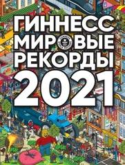 Гиннесс. Мировые рекорды 2021