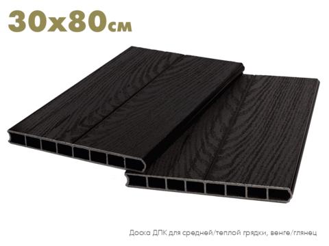 Доска из ДПК для высокой грядки 30х80 см, темное дерево/венге/глянец