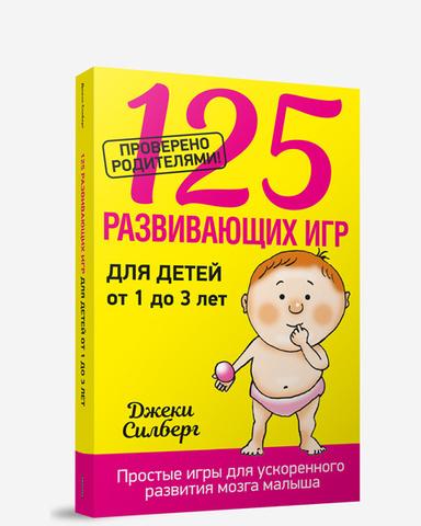 Фото 125 развивающих игр для детей от 1 до 3 лет Джеки Силберг книга по раннему развитию ребенка