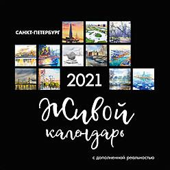 Живой календарь 2021 Петербург
