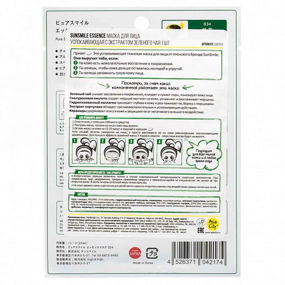 Маска тканевая для лица успокаивающая  экстрактом Зеленого чая 1 шт